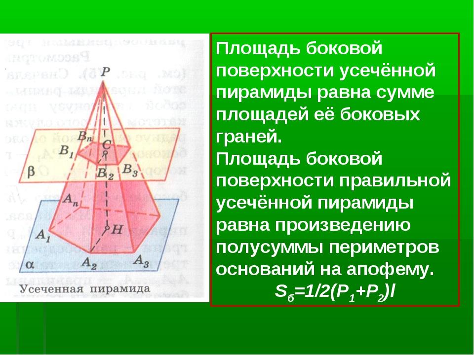 Призма геометрия википедия