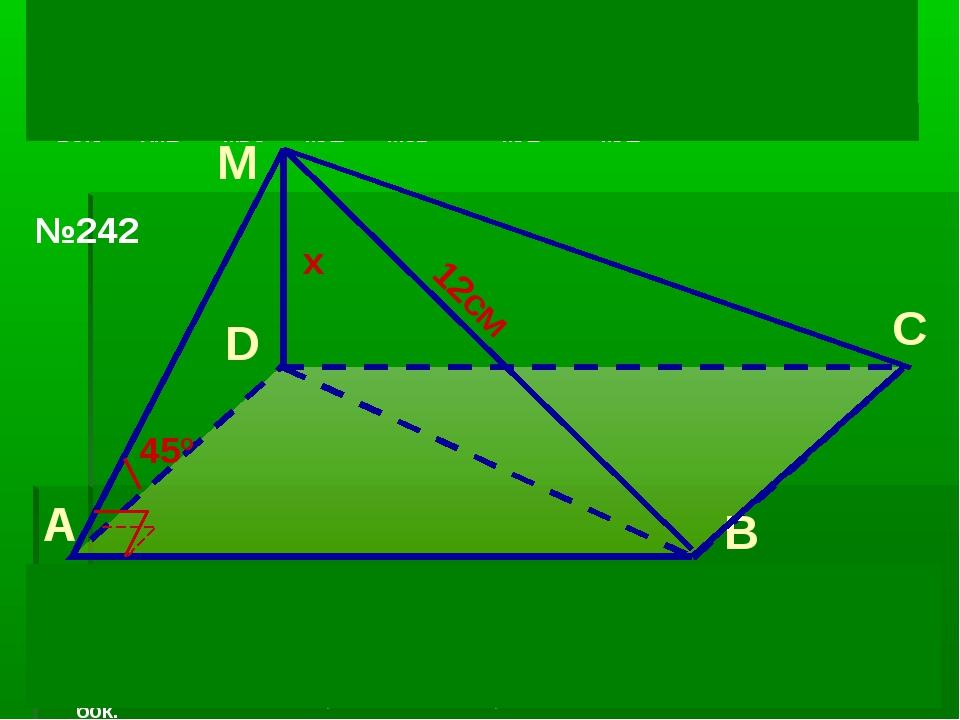 B A C D M 45º 12см MD=AD=AB=x, DB2=2AD2, MB2=MD2+DB2; 144= 2x2+x2, x2=48,x=4√...