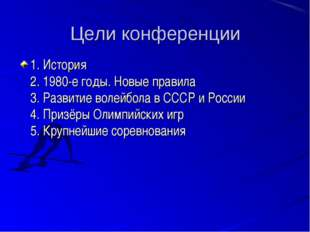 Цели конференции 1. История 2. 1980-е годы. Новые правила 3. Развитие волейбо