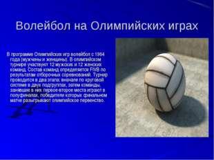 Волейбол на Олимпийских играх В программе Олимпийских игр волейбол с 1964 год