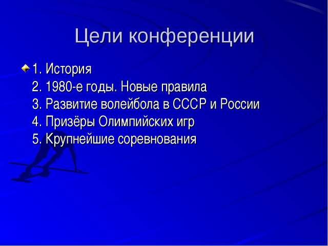 Цели конференции 1. История 2. 1980-е годы. Новые правила 3. Развитие волейбо...