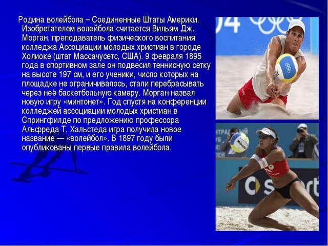 Родина волейбола – Соединенные Штаты Америки. Изобретателем волейбола считае...