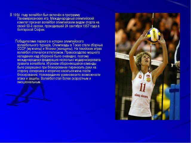 В 1954 году волейбол был включён в программу Панамериканских игр. Международн...