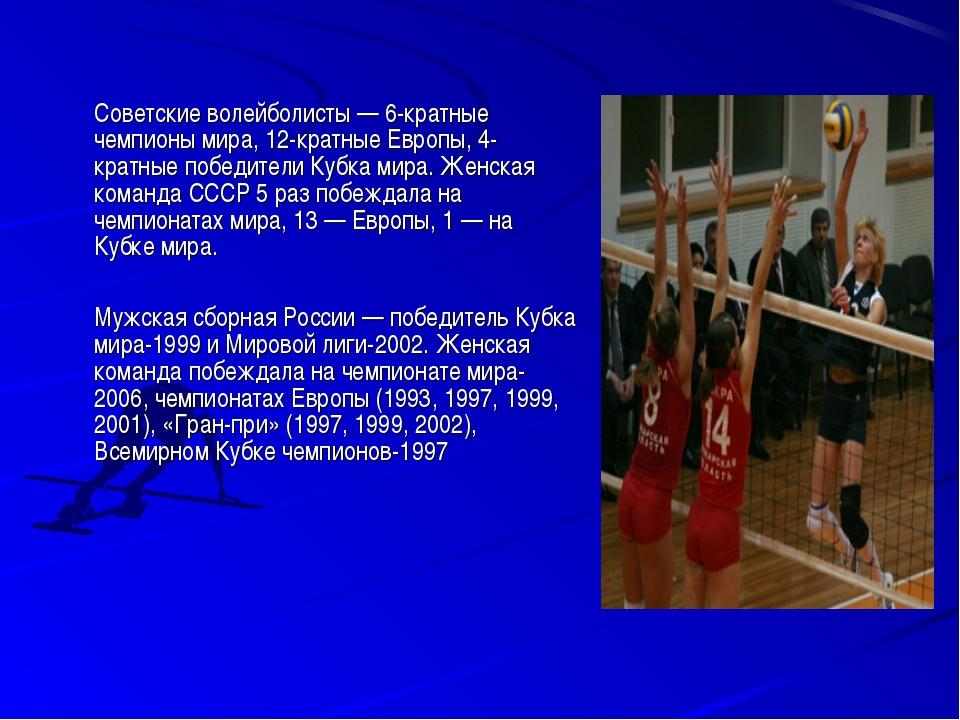 Советские волейболисты — 6-кратные чемпионы мира, 12-кратные Европы, 4-кратн...