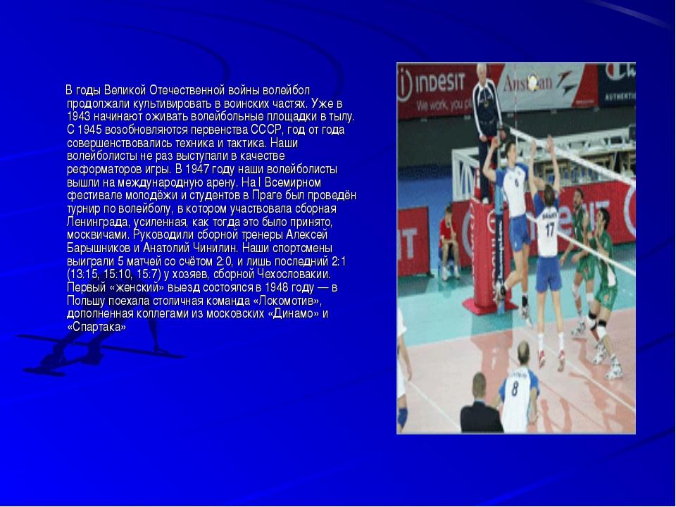 В годы Великой Отечественной войны волейбол продолжали культивировать в воин...