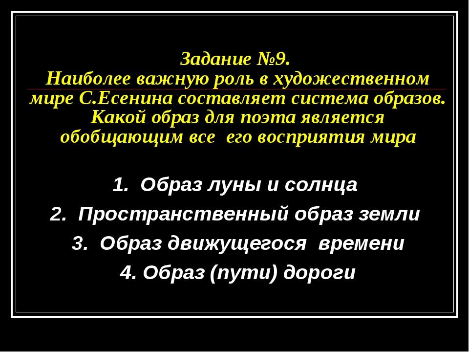 Задание №9. Наиболее важную роль в художественном мире С.Есенина составляет с...