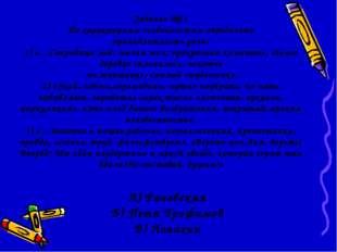 Задание №11 По характерным особенностям определите принадлежность речи: 1) «…