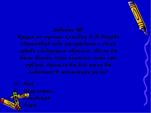 Задание №7 Какая из героинь комедии А.П.Чехова «Вишнёвый сад» рассуждает о св...