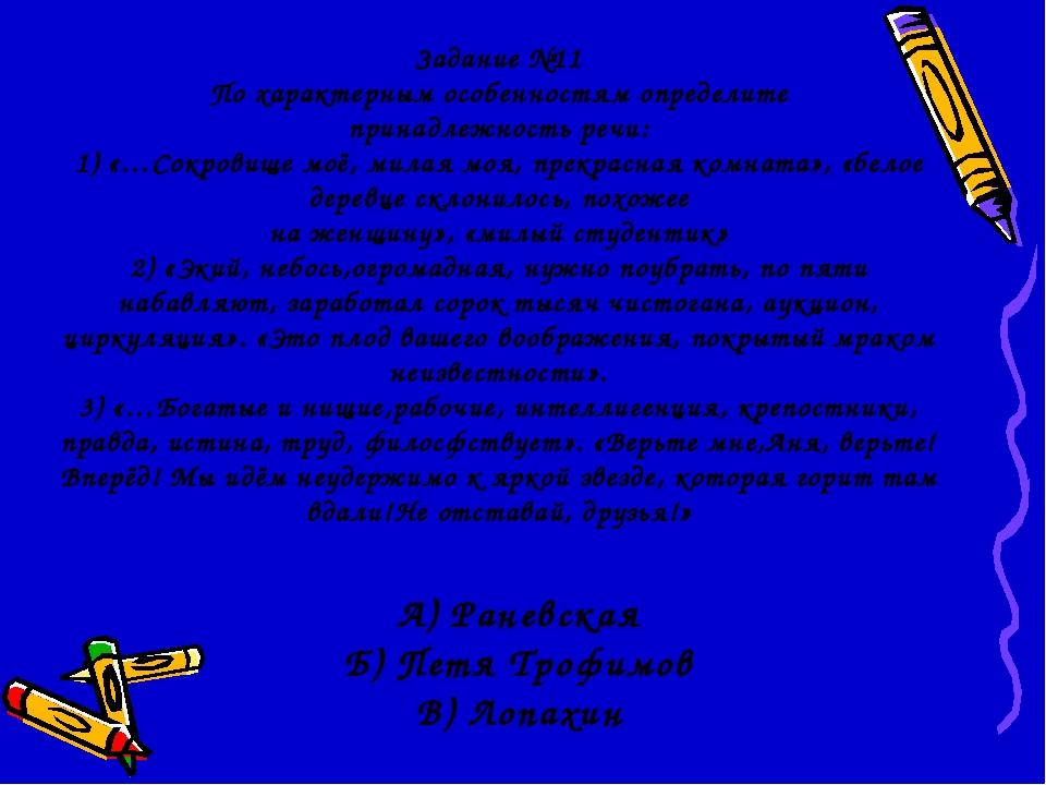 Задание №11 По характерным особенностям определите принадлежность речи: 1) «…...