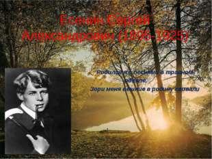 Есенин Сергей Александрович (1895-1925) Родился я с песнями в травном одеяле,