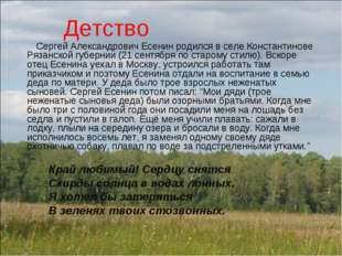 Детство Сергей Александрович Есенин родился в селе Константинове Рязанской г