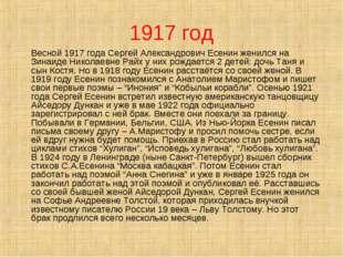 1917 год Весной 1917 года Сергей Александрович Есенин женился на Зинаиде Ник