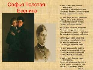 Софья Толстая-Есенина Кто я? Что я? Только лишь мечтатель, Синь очей утративш