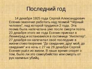 Последний год 14 декабря 1925 года Сергей Александрович Есенин закончил раб