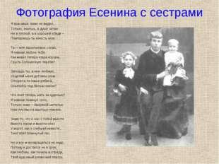 Фотография Есенина с сестрами Я красивых таких не видел, Только, знаешь, в ду