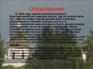 Образование В 1904 году Сергея Есенина повели в Константиновскую земскую шк