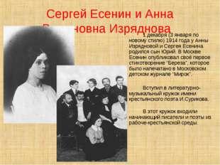 Сергей Есенин и Анна Романовна Изряднова 1 декабря (3 января по новому стил