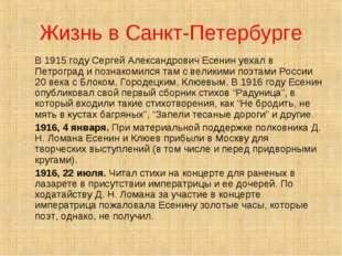 Жизнь в Санкт-Петербурге В 1915 году Сергей Александрович Есенин уехал в Пет