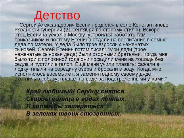Детство Сергей Александрович Есенин родился в селе Константинове Рязанской г...