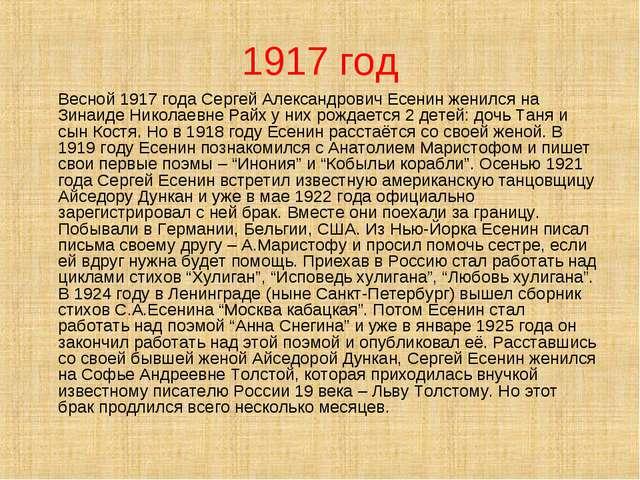 1917 год Весной 1917 года Сергей Александрович Есенин женился на Зинаиде Ник...