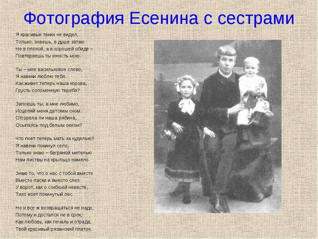 Фотография Есенина с сестрами Я красивых таких не видел, Только, знаешь, в ду...
