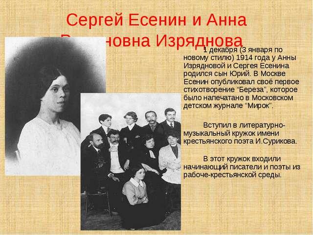 Сергей Есенин и Анна Романовна Изряднова 1 декабря (3 января по новому стил...