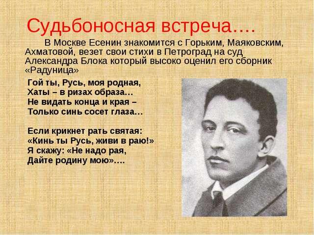 Судьбоносная встреча…. В Москве Есенин знакомится с Горьким, Маяковским, Ах...