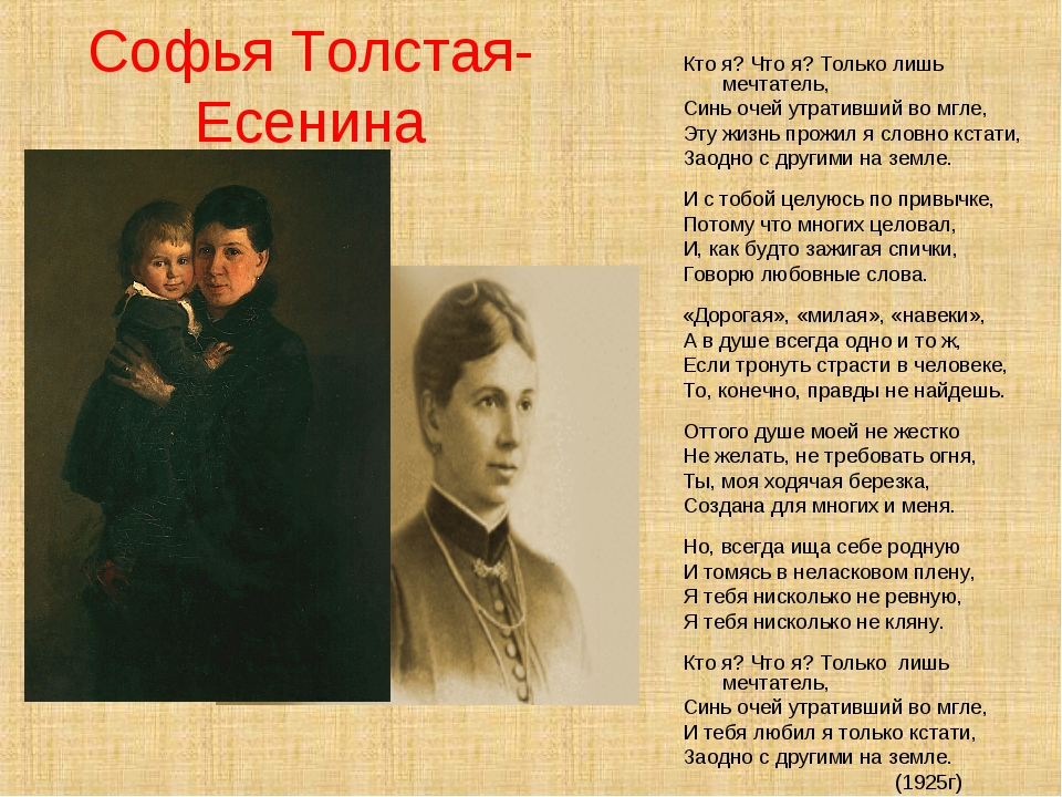 Софья Толстая-Есенина Кто я? Что я? Только лишь мечтатель, Синь очей утративш...