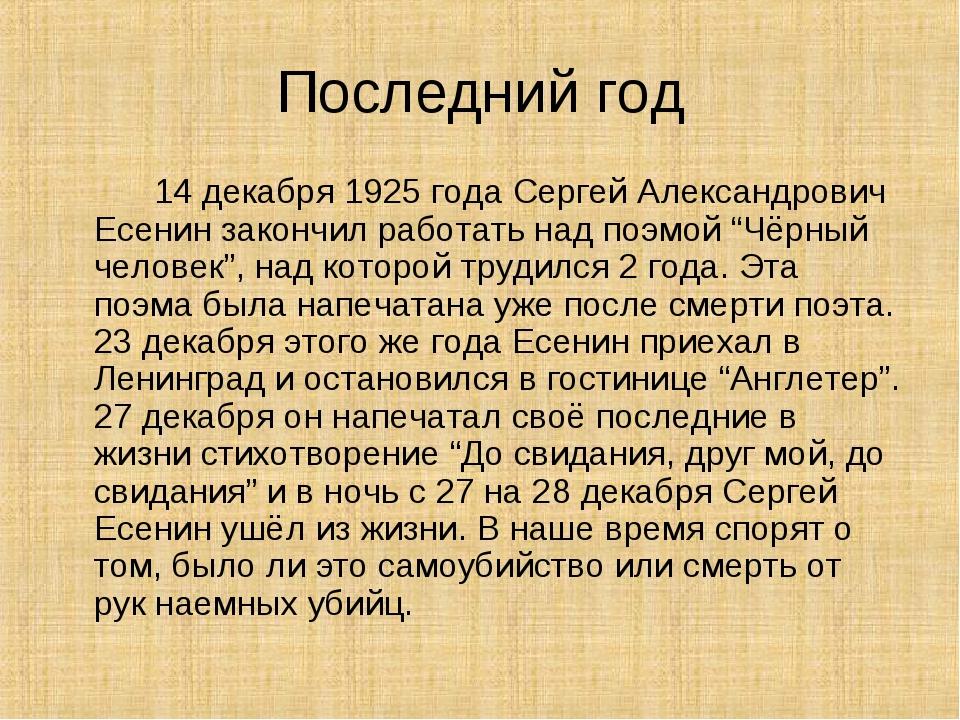 Последний год 14 декабря 1925 года Сергей Александрович Есенин закончил раб...