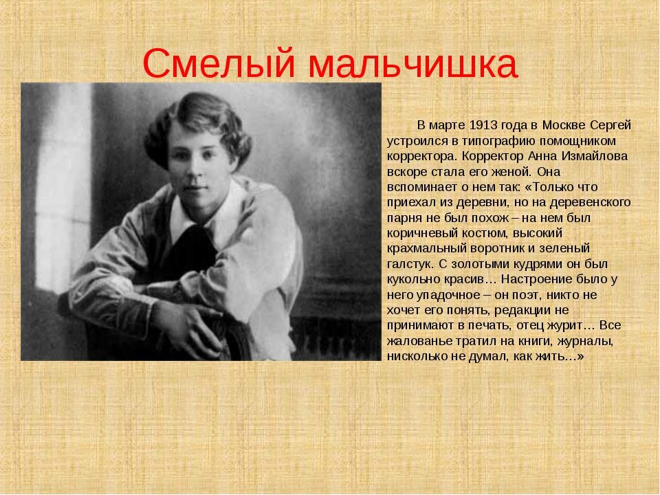 Смелый мальчишка В марте 1913 года в Москве Сергей устроился в типографию пом...