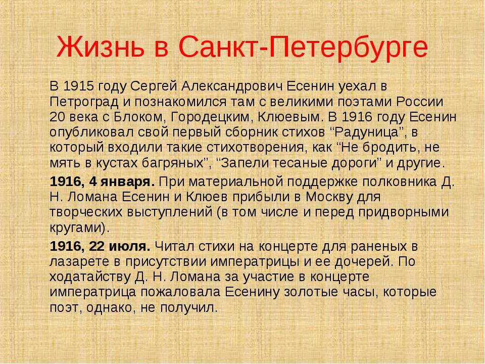 Жизнь в Санкт-Петербурге В 1915 году Сергей Александрович Есенин уехал в Пет...
