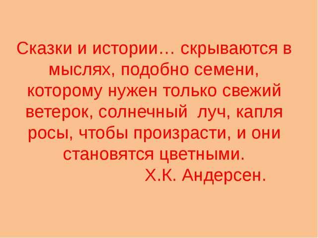 Сказки и истории… скрываются в мыслях, подобно семени, которому нужен только...