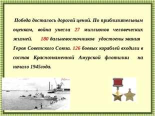 http://aida.ucoz.ru Победа досталось дорогой ценой. По приблизительным оценк