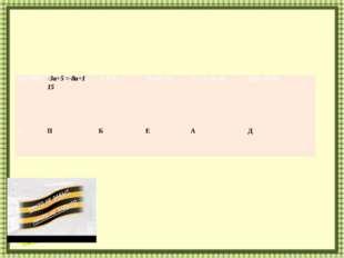 http://aida.ucoz.ru 2х=3882 -3а+5 =-8а+1 15  Х:3=9 55-8х=23 (х:2+7)-25=45