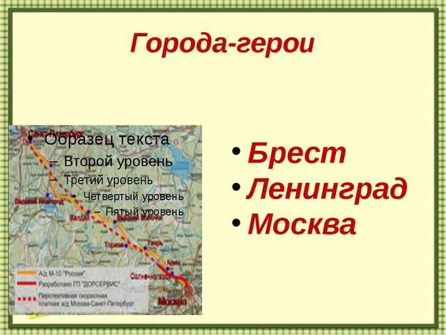 Города-герои http://aida.ucoz.ru Брест Ленинград Москва