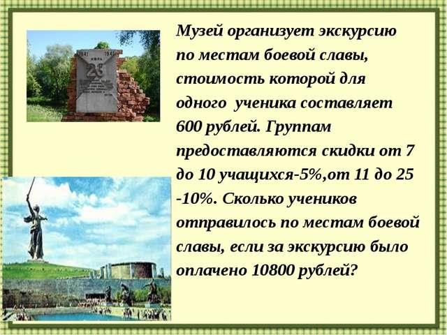 Музей организует экскурсию по местам боевой славы, стоимость которой для одн...