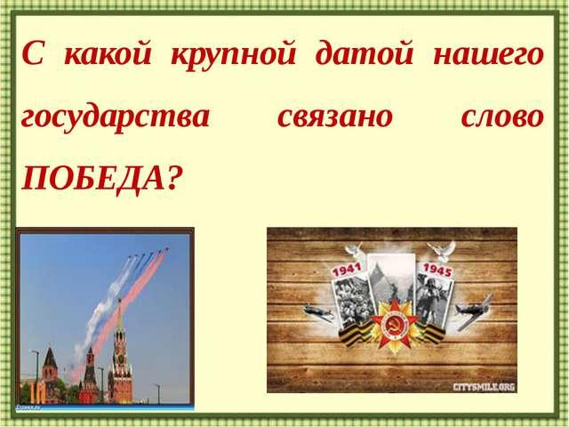 С какой крупной датой нашего государства связано слово ПОБЕДА? http://aida.uc...
