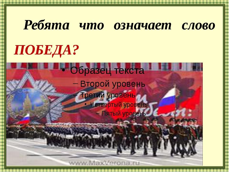 Ребята что означает слово ПОБЕДА? http://aida.ucoz.ru
