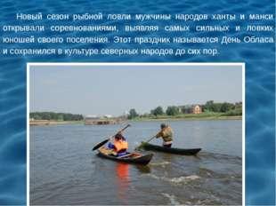 Новый сезон рыбной ловли мужчины народов ханты и манси открывали соревнования
