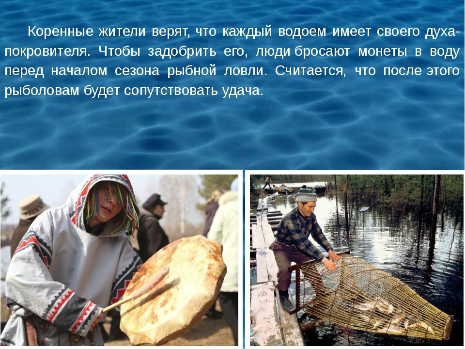Коренные жители верят,что каждый водоем имеет своего духа-покровителя. Чтобы...