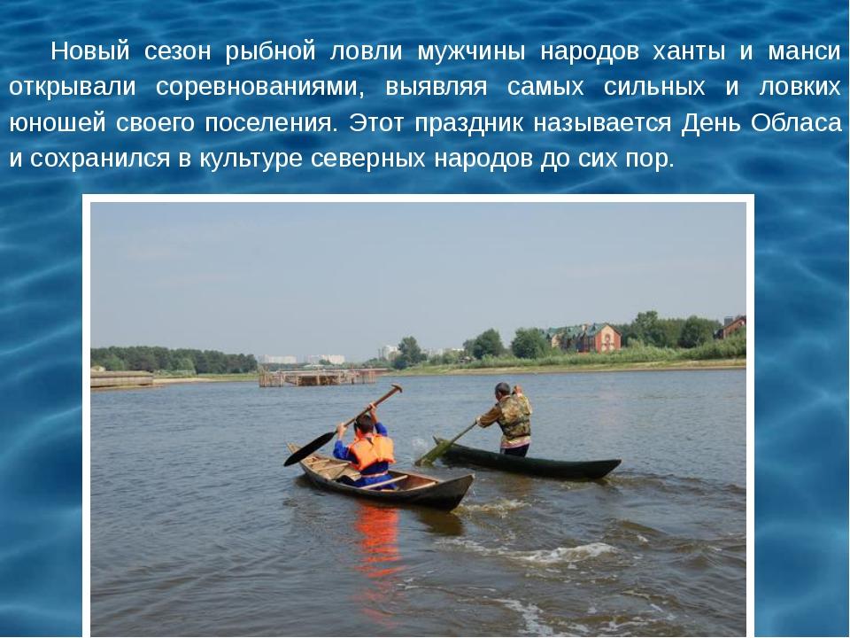 Новый сезон рыбной ловли мужчины народов ханты и манси открывали соревнования...
