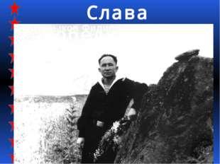 Тыдыков Филипп Степанович Прошёл всю войну, 7 лет прослужил на морфлоте Слава
