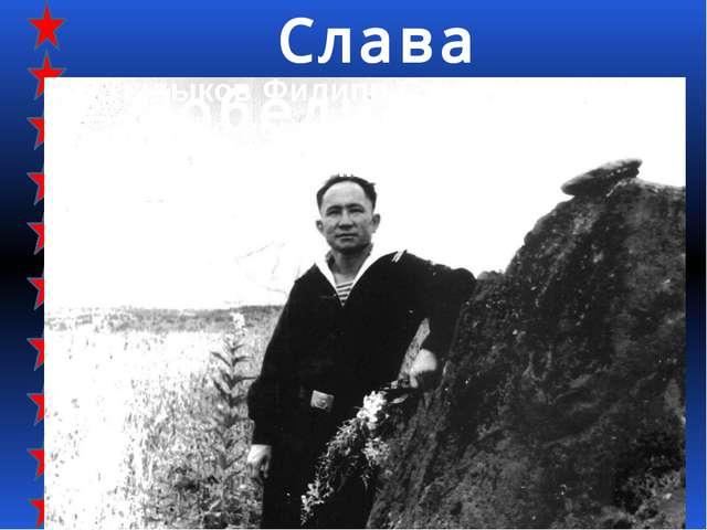 Тыдыков Филипп Степанович Прошёл всю войну, 7 лет прослужил на морфлоте Слава...