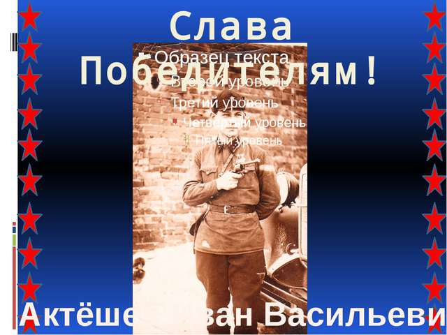 Актёшев Иван Васильевич Слава Победителям!