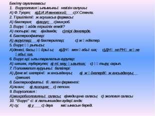 Бекіту сауалнамасы: Вирусология ғылымының негізін салушы: А) Ф.Туорт; в)Д.И.И
