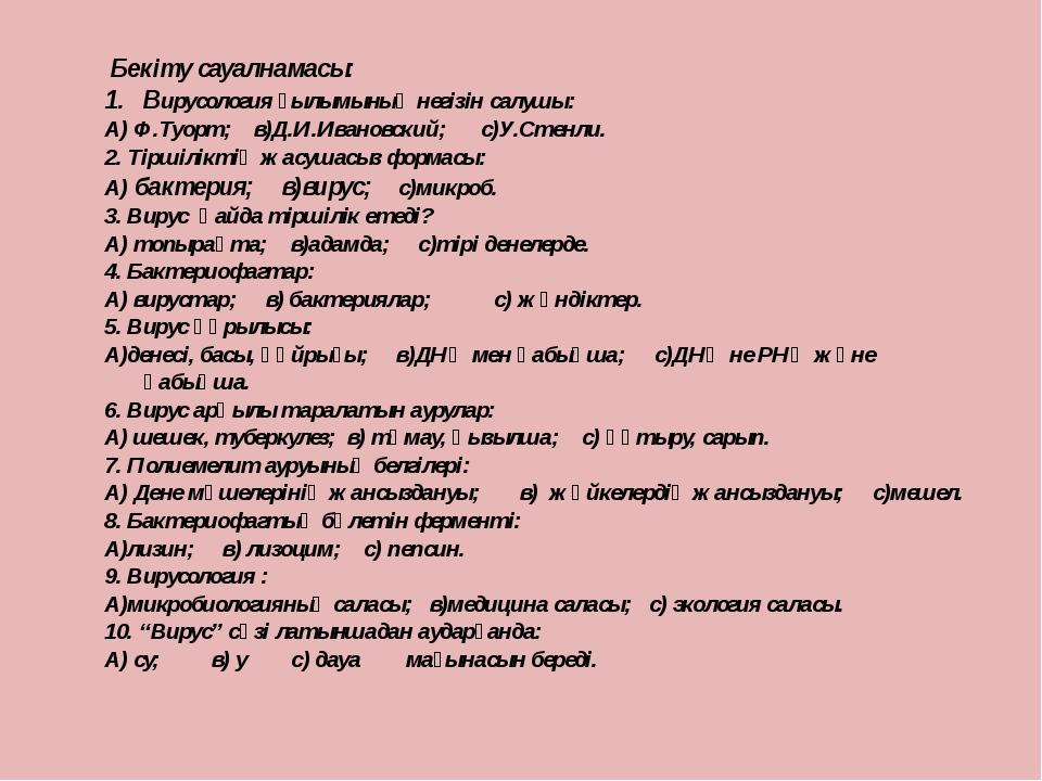 Бекіту сауалнамасы: Вирусология ғылымының негізін салушы: А) Ф.Туорт; в)Д.И....