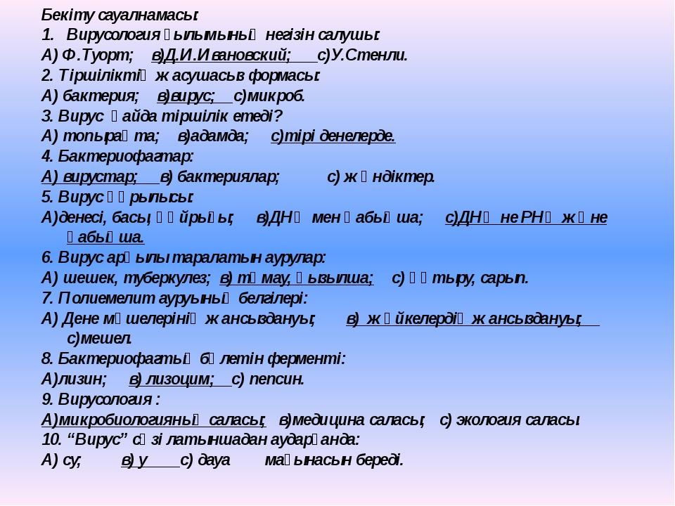 Бекіту сауалнамасы: Вирусология ғылымының негізін салушы: А) Ф.Туорт; в)Д.И.И...