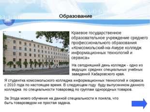 Образование Краевое государственное образовательное учреждение среднего профе