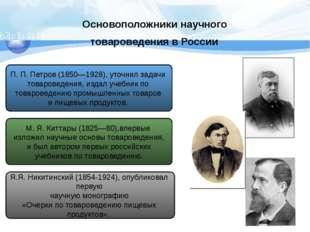 Основоположники научного товароведенияв России П. П. Петров (1850—1928), ут