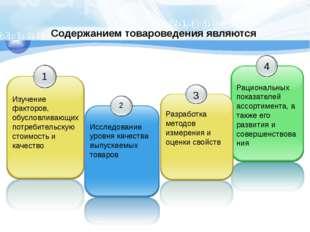 Содержанием товароведения являются 2 Исследование уровня качества выпускаемых